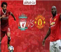 بث مباشر| مباراة مانشستر يونايتد وليفربول في الدوري الإنجليزي