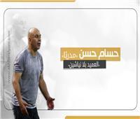 إنفوجراف| حسام حسن «مدربًا».. العميد «بلا نياشين»