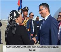رئيس وزراء سلوفينيا يصل شرم الشيخ لحضور القمة العربية الأوروبية