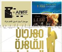 المهرجانات المصرية «العدد في الليمون» أم قواعد وقانون؟
