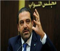 سعد الحريري: مكافحة الإرهاب ضرورة.. والأوروبيون أكدوا دعمهم للبنان