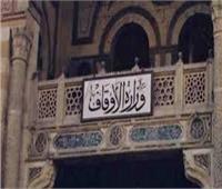 «الأوقاف» تعلن أسماء الأئمة المرافقين لبعثة الحج