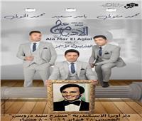 أبناء أوبرا الإسكندرية يحييون ذكرى رحيل عبد الحليم حافظ