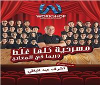 أشرف عبدالباقي يعرض «جريما في المعادي» ببورسعيد.. 3 مارس