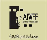 «قبل أن يعود أبي» يحصد جائزة مهرجان أسوان لأفلام المرأة