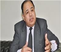فيديو| وزير المالية: شركات قالتلي حل مشاكلنا في مصر وهتلاقينا معاك