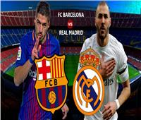 بث مباشر| مباراة ريال مدريد وبرشلونة في كأس ملك أسبانيا