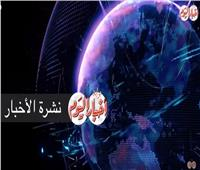 فيديو| شاهد أبرز أحداث الأربعاء 27 فبراير في نشرة «بوابة أخبار اليوم»