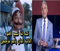 فيديو| طالب بدعم الدولة ومؤسساتها ثم باع ضميره.. رواد السوشيال ميديا لـ«معتز مطر»: «قول يا ستموني»