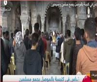 شاهد  قداس يجمع مسلمين ومسيحيين في كنيسة بالموصل