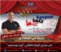 نجاح باهر لـ«مسرحية كلها غلط» ببورسعيد