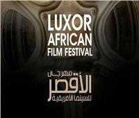 «نفس الدرجة» يمثل مصر في مسابقة الأفلام القصيرة بـ«الأقصر الإفريقي»
