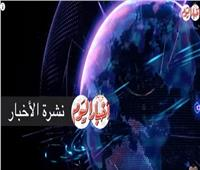 فيديو  شاهد أبرز أحداث الثلاثاء 5 مارس في نشرة «بوابة أخبار اليوم»