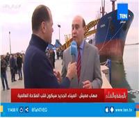 فيديو| «مميش»: ميناء شرق قناة السويس يمثل قلب التجارة العالمية