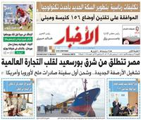 أخبار «الأربعاء»  مصر تنطلق من شرق بورسعيد لقلب التجارة العالمية