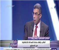 ياسر رزق: إلغاء مادة العدالة الانتقالية تقضي على عودة الإخوان للحكم