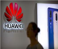 «هواوي» الصينية ترفع دعوى ضد الإدارة الأمريكية