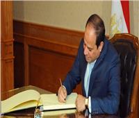 الرئيس السيسي يصدر قرارًا جمهوريًا جديدًا