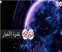 فيديو| شاهد أبرز أحداث الخميس 7 مارس في نشرة «بوابة أخبار اليوم»