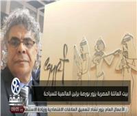 فيديو| «بيت العائلة المصرية» في ألمانيا يكشف تفاصيل زيارة بورصة برلين