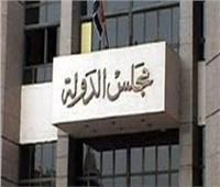 مجلس الدولة يتسلم تعديل لائحة موظفي سكك حديد مصر