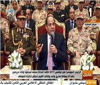 فيديو| الرئيس السيسي: «تزعلوا مني أو تكرهوني مايجراش حاجة المهم البلد تعيش»