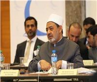 بعد ٩ أعوام على توليه مشيخة الأزهر| الإمام الطيب: مؤتمرات دولية وحضور عالمي يناهض الإرهاب