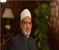 """الإمام الأكبر: عقد الزواج في الإسلام """"مقدس"""""""