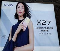 صور| 19 مارس .. إطلاق هاتف «Vivo X27»