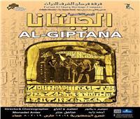 «فرسان الشرق» تروي قصة الحضارة المصرية على مسرح الجمهورية