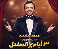 الخميس.. محمد هنيدي يعود لعرض مسرحيته «3 أيام في الساحل»