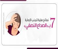 إنفوجراف | 7 نصائح هامة لتجنب الإصابة بـ«الصداع النصفي»