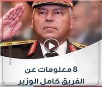 فيديوجراف| 8 معلومات عن الفريق كامل الوزير