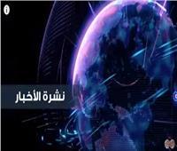 فيديو| شاهد أبرز أحداث الثلاثاء 12 مارس في نشرة «بوابة أخبار اليوم»