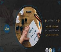 21 مارس..دورة تدريبية للخط العربي بمتحف قصر المنيل
