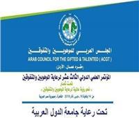 غدا.. مؤتمر رعاية الموهوبين والمتفوقين بالجامعة العربية