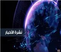 فيديو| شاهد أبرز أحداث الأربعاء 13 مارس في نشرة «بوابة أخبار اليوم»