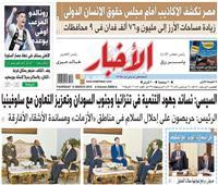 أخبار «الخميس»| مصر تكشف الأكاذيب أمام مجلس حقوق الإنسان الدولي