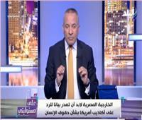 فيديو| أحمد موسى: أمريكا تعترف بديكتاتورية قطر