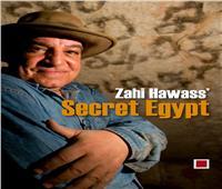 «secret Egypt» كتابا جديداً لـ«زاهي حواس»عن المواقع الأثرية المصرية