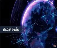 فيديو| شاهد أبرز أحداث الخميس 14 مارس في نشرة «بوابة أخبار اليوم»