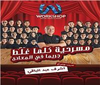 أشرف عبد الباقي يقدم «جريما في المعادي» في المنيا .. 27 مارس