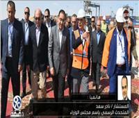 فيديو  متحدث الوزراء يكشف تفاصيل زيارة «مدبولي» لـ«اقتصادية قناة السويس»