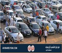 أسعار السيارات المستعملة بالسوق اليوم ١٥ مارس