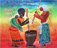 ننشر جدول عروض اليوم الأول لمهرجان الأقصر للسينما الإفريقية