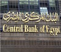 البنك المركزي المصري يبحث أسعار الفائدة 28 مارس