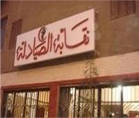 24 مارس الحكم في دعوى رفع الحراسة عن نقابة الصيادلة