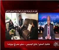 فيديو| سفير مصر في نيوزيلندا يكشف تفاصيل تطورات الهجوم الإرهابي