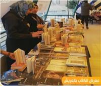 منظم معرض الكتاب في العريش: لدينا 2300 كتاب من 11 دار نشر