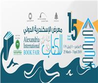 انطلاق معرض مكتبة الإسكندرية للكتاب..الاثنين